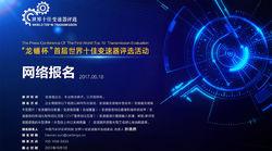 """""""龙蟠杯""""首届世界十佳变速器评选网络报名"""