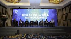 未来已来!商用车电动化与智能化创新高峰论坛在沪举行