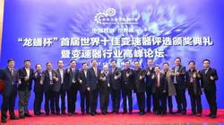 """中国首创、世界唯一 """"龙蟠杯""""首届世界十佳变速器评选颁奖典礼在京举行"""