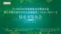 2018年SUV市场趋势与对策研讨会在京举行——《中国汽车SUV行业发展报告(2016~2017)》绿皮书发布
