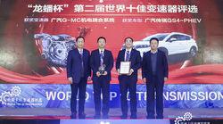 技术优势领先 广汽G-MC机电耦合系统荣膺第二届世界十佳变速器