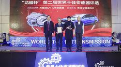 万里扬CVT25变速器荣膺第二届世界十佳变速器