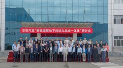 """绿动布局攒优势 把握趋势定未来 东安汽发""""新能源驱动下的动力总成一体化""""研讨会"""