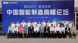 解放动力引领智能制造新时代——中国智能制造高峰论坛在无锡召开