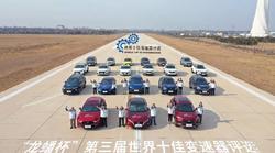 """17个变速器品牌 20款晋级车型 """"龙蟠杯""""第三届世界十佳变速器评选实车测试在京举行"""