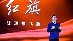 车市寒冬下逆势大涨 新红旗大显中国品牌向上动能